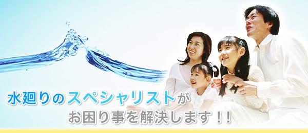 HOME 水廻り トイレ 横浜市 泉区
