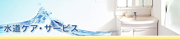 コンセプト 水廻り トイレ 横浜市 泉区