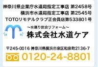 水廻り トイレ 横浜市 泉区